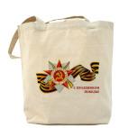 Холщовая сумка шоппер День победы 9 мая.