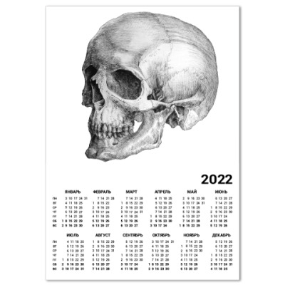 Календарь Череп