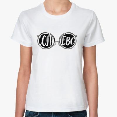Классическая футболка Очки Солнцево
