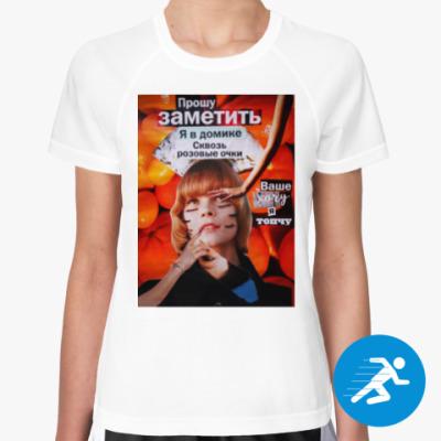 Женская спортивная футболка 'Особое предновогоднее мнение'