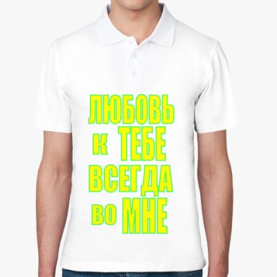 Рубашка поло Любовь во мне