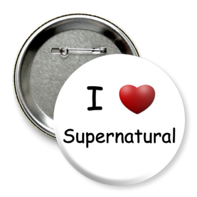 Значок 75мм I Love Supernatural