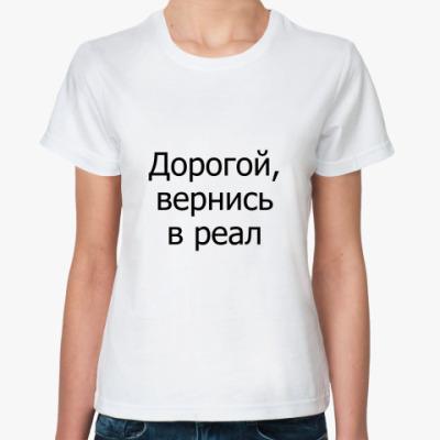 Классическая футболка 'Вернись в реал'