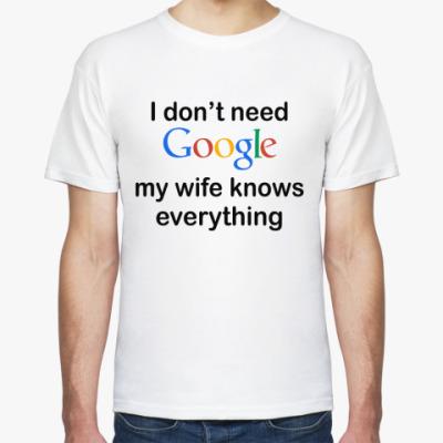 Футболка I don't need google