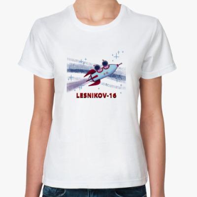 Классическая футболка  'Lesnikov-16'