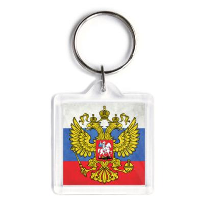 Брелок Герб Российской Федерации