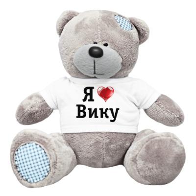 Плюшевый мишка Тедди Я люблю Вику