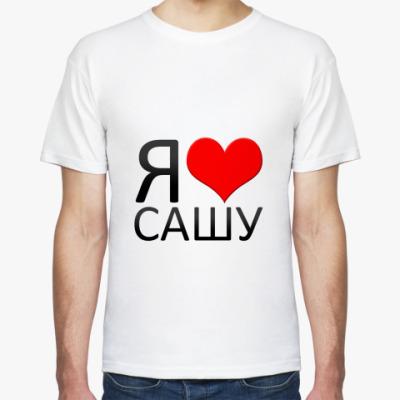 Картинка футболка я люблю сашу