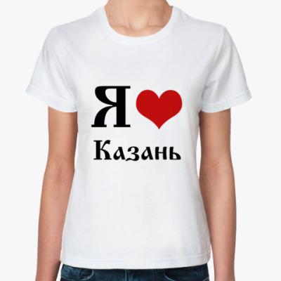 Классическая футболка  Я Люблю Казань