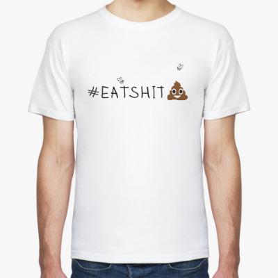 Футболка Eat Shit