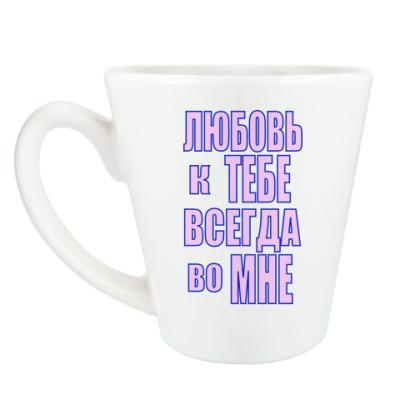 Чашка Латте Любовь во мне