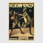 Постер 40 х 60 см Кенгуру-боксер
