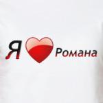 Я люблю Романа