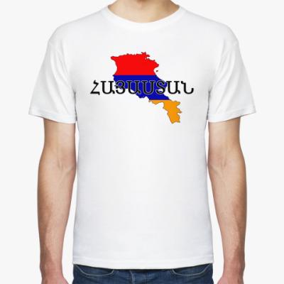 Футболка Армения