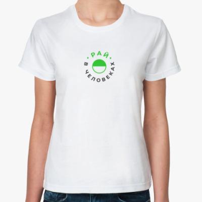 Классическая футболка Женская футболка «Рай в челове