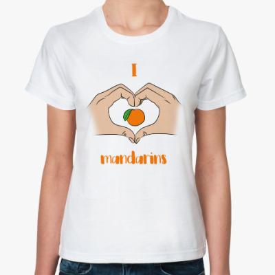 Классическая футболка Я люблю мандарины
