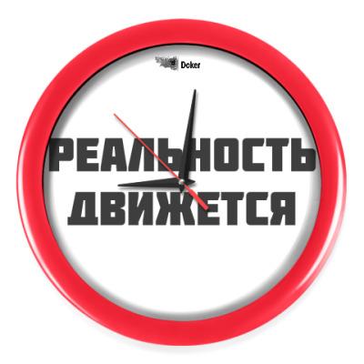 """Настенные часы Часы """"РЕАЛЬНОСТЬ ДВИЖЕТСЯ"""""""