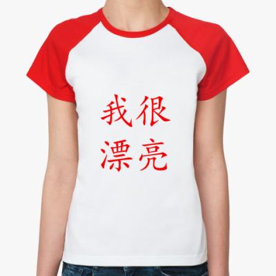 Женская футболка реглан  'Красивая'