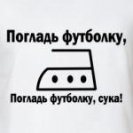 Погладь футболку