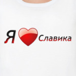 Я люблю Славика