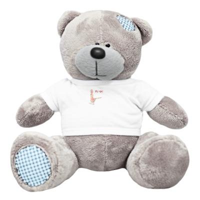 Плюшевый мишка Тедди Лучший друг танцора