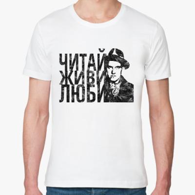 Футболка из органик-хлопка Читай Живи Люби Маяковский