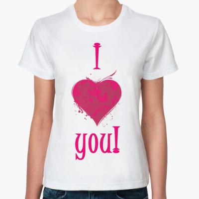 Классическая футболка Ай лав ю
