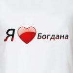 Я люблю Богдана