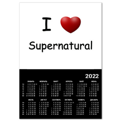 Календарь I Love Supernatural