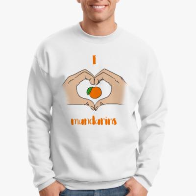 Свитшот Я люблю мандарины