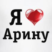 картинки с надписью ариша я тебя люблю уранское