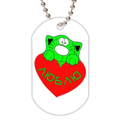 Жетон dog-tag влюблённый