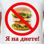 Я на диете!