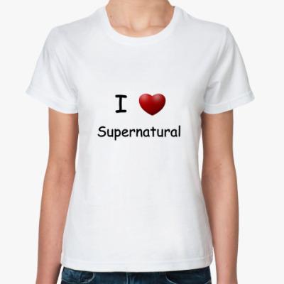 Классическая футболка I Love Supernatural