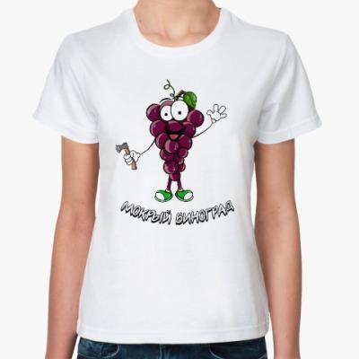"""Классическая футболка Жен.футболка """"Мокрый виноград"""""""