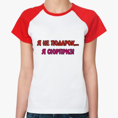 Женская футболка реглан Я не подарок...