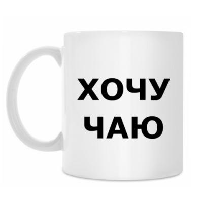 хочу чай картинки итоге получается