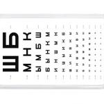 Проверка остроты зрения ШБМНК