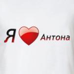 Я люблю Антона
