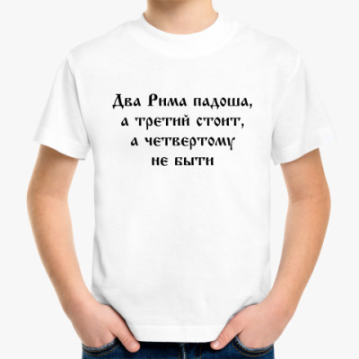Детская футболка Третий Рим