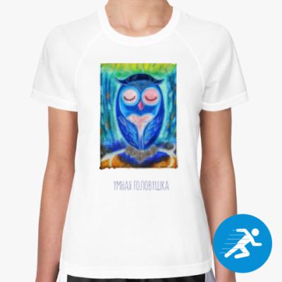 Женская спортивная футболка УМНАЯ ГОЛОВУШКА