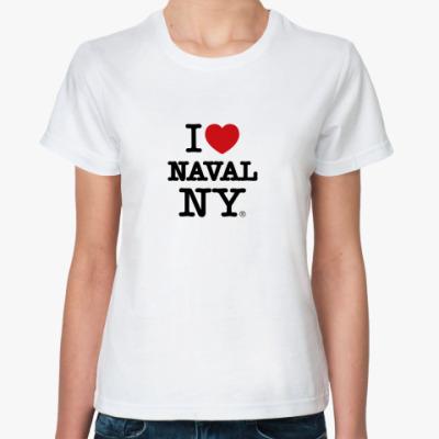 Классическая футболка Навальный