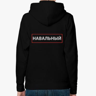 Женская толстовка худи Навальный полиция