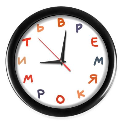 Настенные часы Время кормить!