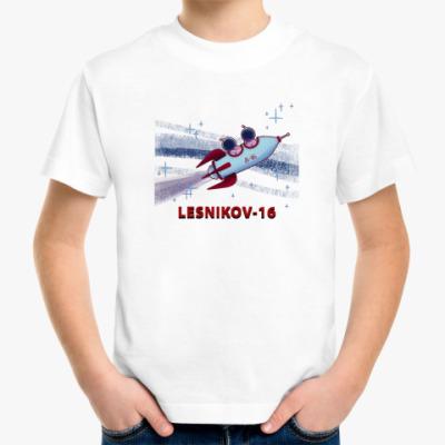 """Детская футболка  """"Lesnikov-16"""" Детск"""