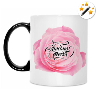 Кружка-хамелеон Надпись Люблю Тебя с розой