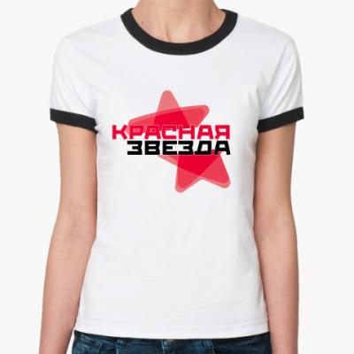 Женская футболка Ringer-T Красная звезда