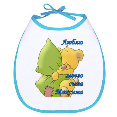 Слюнявчик Люблю моего сына Максима