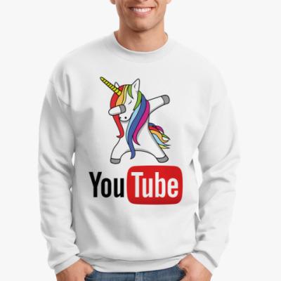 Свитшот YouTube Dab Unicorn