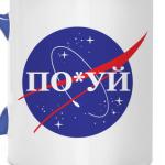 ПО*УЙ (Пародия NASA)